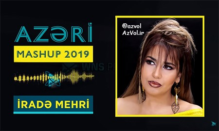 دانلود آهنگ آذربایجانی جدید Irade Mehri به نام Azeri Mashup